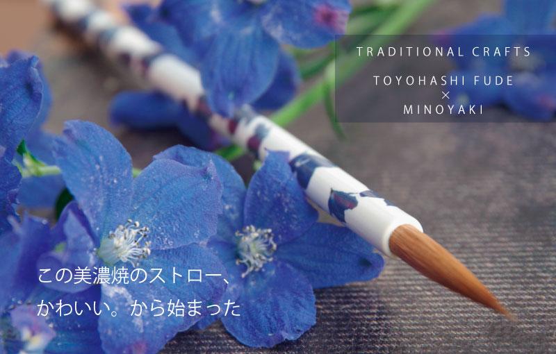 マイストロ × 豊橋筆「+ONE HANA」
